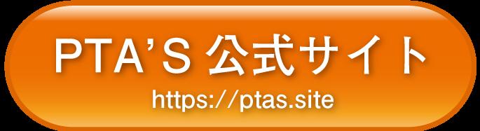 PTA'S公式サイトへのボタン